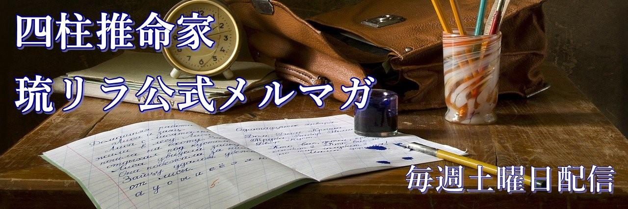 琉リラメールマガジン